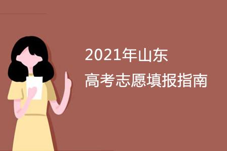 2021年山东高考志愿填报指南,报考指南-牛求艺