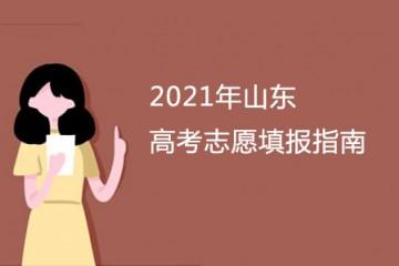 2021年山东高考志愿填报指南(高考报考指南)电子版手册