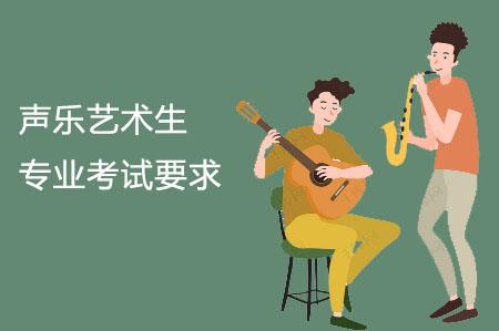 声乐专业考试要求