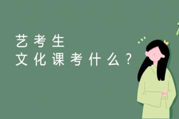 艺考生考什么文化课?