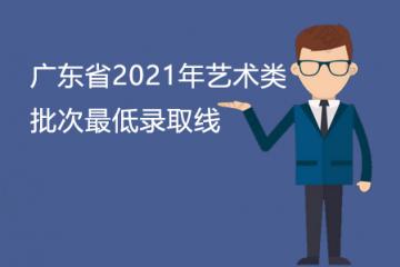 2021年广东省艺术类批次录取最低分数线