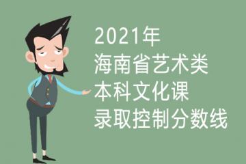 海南省2021年艺术类本科文化课录取控制分数线