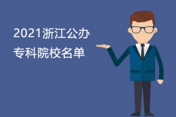 2021浙江公办专科院校名单 最好的专科学校是哪个