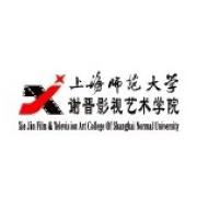 上海师范大学谢晋影视艺术学院