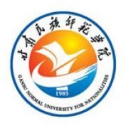 甘肃民族师范学院