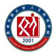贵州民族大学人文科技学院