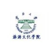 云南大学旅游文化学院