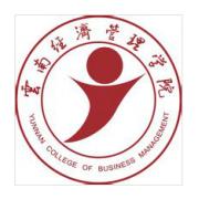 云南省经济管理学院