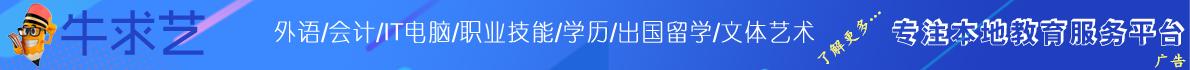 福田会计培训机构广告图
